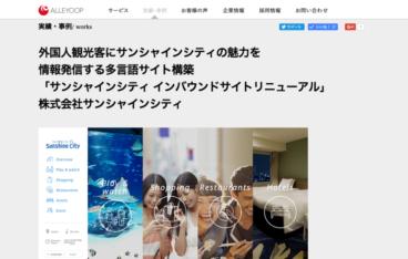 WEBサイト多言語化ツール-sun