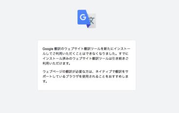 ウェブサイト翻訳ツール - Google 翻訳 - Google Translate