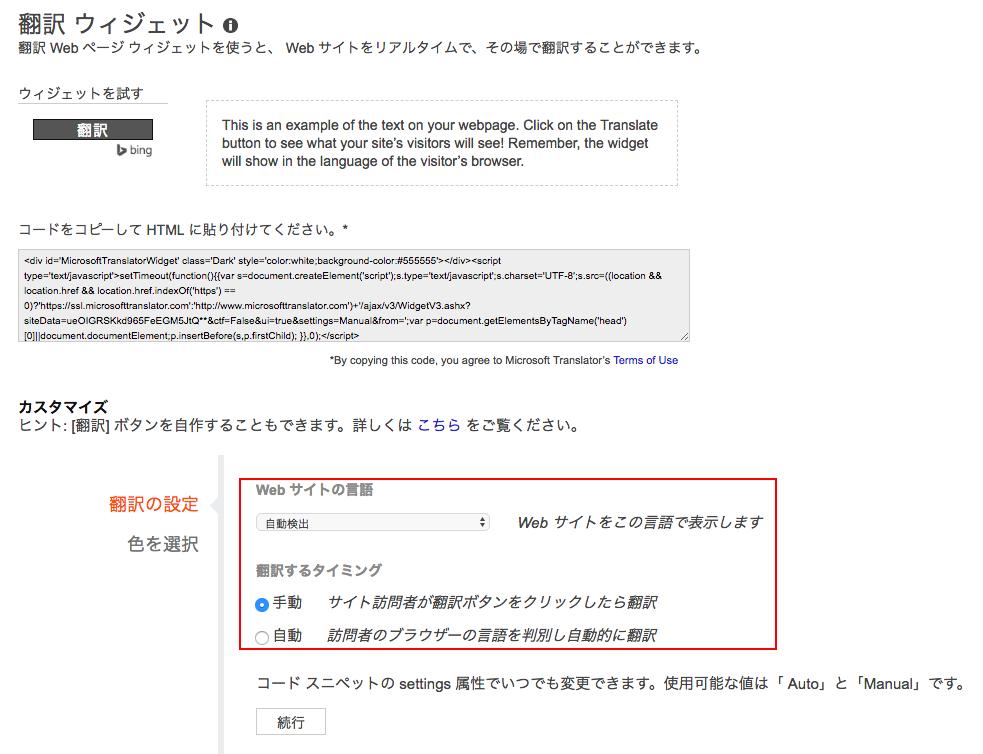 オリジナルの言語の指定と実行タイミングを設定