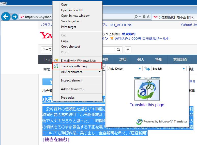 右クリックからbing翻訳を起動