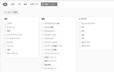 WordPressで多言語対応しているテーマ(Theme)を探す方法